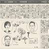 毎日新聞:鼎談書評「南方熊楠生誕150年」