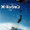 世界のアスリートたちがみる景色を体感できる✨『Xーミッション』-向山雄治さんの映画ブログに載っている映画を観てみたシリーズ✨