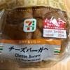 【セブンイレブン】チーズバーガー、専門店より専門店味。