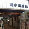 【寄席】落語初心者なら鈴本演芸場(上野)に行ってみよう!