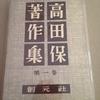 高田保著作集を買いました