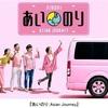 怒らない国ミャンマーで怒りが爆発した彼女/Netflix『あいのり Asian Jorney/Season1-6』