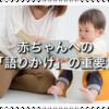 赤ちゃんへの「語りかけ」の重要性