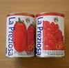 その248 イタリア産トマト缶はどう選ぶ❓(前編)