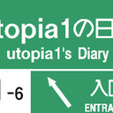utopia1の日記