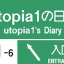 utopia1の日記