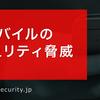 モバイルのセキュリティ脅威