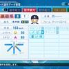 【パワプロ2020・再現選手】鉄砲塚(ハロルド・マチェット高校)