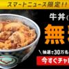 スマートニュースで吉野家の牛丼(並盛)が無料になるかも?!抽選で30万名に当たる…はず…