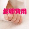 京野アートクリニック高輪で初めての体外受精 *採卵までの費用*