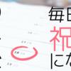 【理系】天皇誕生日が増え続けると365日すべて祝日になるのは何年後?理系が本気で計算してみた話