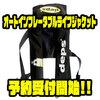 【DEPS】桜マーク付き救命胴衣「オートインフレータブルライフジャケット 自動膨張」通販予約受付開始!