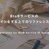 BtoBサービスのUIデザインをする上でのリファレンスまとめ