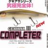 【イマカツ】ゲキアサシリーズの決定版「ゲキアサⅢコンプリーター」通販予約受付開始!
