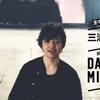 三浦大知 HISTORY of DAICHI MIURA【感想】
