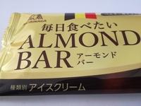 ファミマ限定「毎日食べたい」アーモンドバーが上質な王道感で美味しい。ミルクの奥にあるアーモンドチョコレートを楽しんで欲しい。
