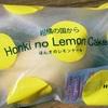 【愛媛】畑田本舗の「ほんきのレモンケーキ」を食べました