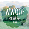 WWOOF体験記 in イタリア <前編>