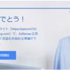 【Google Adsense】無料版はてなブログでも一発合格 収益化のための対策を公開