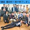 DSIT講座 豊田校1期が終了しました!②