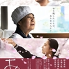 絶対観るべき映画『あん』 樹木希林出演作品 永瀬正敏との演技に惹きこまれる