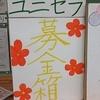 6年生:ユニセフ募金を支える活動