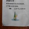 4/15 石垣島トライアスロン 初挑戦 初参加 前日に眠れない人たちへ