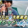 ⚠️こちらはお酒ではなく、カーシャンプーです。洗車業者のスパシャンレビュー【拒水性が凄かった‼️】回し者ではなく、公平な目でレビューしております。