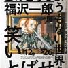 東京国立近代美術館の福沢一郎展「このどうしようもない世界を笑いとばせ」を見る