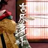 初音ミク&中村獅童「花街詞合鏡(くるわことばあわせかがみ)」を観ました