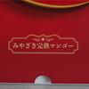 宮崎県綾町へのふるさと納税で「太陽のタマゴ」が届いた