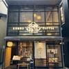 心にゆとりがもてる、神乃珈琲(カンノコーヒー) 京都