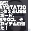 【PS5】【キーボード】【マウス】PlayStation5に使えるUSBキーボード、USBマウス、その他アイテムの選びかた!【アケコン】【ハンコン】