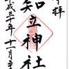 知立神社の御朱印 〜  弘法大師ゆかり? 東海道三社の一つ 〜 2018三河へ❻