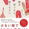 【本】2015年読んで何かしら実行に移せた本3冊