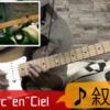 L'Arc~en~Ciel『叙情詩』ギター弾いてみた!