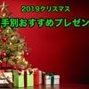 【贈り物】今年のクリスマス、何贈る?