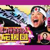 世界!ニッポン行きたい人応援団動画 2020年8月03日 200803 動画 Youtube Dailymotio Miomio 9tsu Pandora