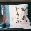「川崎とうふ」を食べてみた(感想)