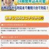 イーキャピタルは東京都千代田区内神田3-6-13の闇金です。