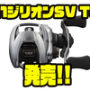 【DAIWA】SVブーストスプール搭載のタフバーサタイルリール「21ジリオンSV TW」発売!