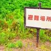 「臨時災害放送局」の利用検討の促進ー四国総合通信局