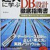 『達人に学ぶ DB 設計徹底指南書』読んだ
