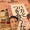 堀江貴文、西野亮廣「バカとつき合うな」
