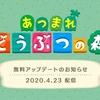 【スイッチ】あつまれ どうぶつの森、無料アップデートVer.1.2.0が4月23日10時に配信!キャラクター、季節イベントが追加!あの、みしらぬねこも…?
