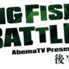 【AbemaTV】本日夜9時から「BIG FISH BATTLE 小森嗣彦vs草深幸範in霞ヶ浦(後半)」放送!