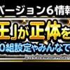 level.1565【雑談】DQMSL Ver.6公開!!!