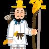 【判事反天皇制問題】天皇制を廃止したら日本はただのつまらない国になる