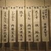 川柳塔本社3月例会(7日)