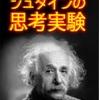 『アインシュタインの思考実験』をNetflixで観た。有名な思考実験を映像で見せてくれるのでわかりやすく面白い。相対性理論を知る入り口としても良い一時間弱のドキュメンタリー。